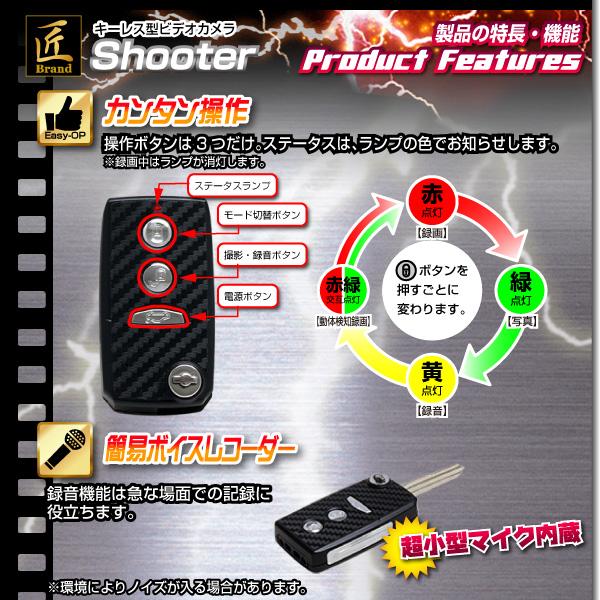 キーレス型ビデオカメラ(匠ブランド)『Shooter』(シューター)
