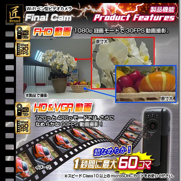 【送料無料】【小型カメラ】WiFiペン型ビデオカメラ(匠ブランド)『Final Cam』(ファイナルカム)