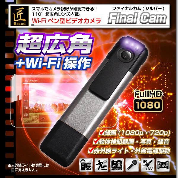 【送料無料】【小型カメラ】WiFiペン型ビデオカメラ(匠ブランド)『Final Cam』(ファイナルカム)シルバー