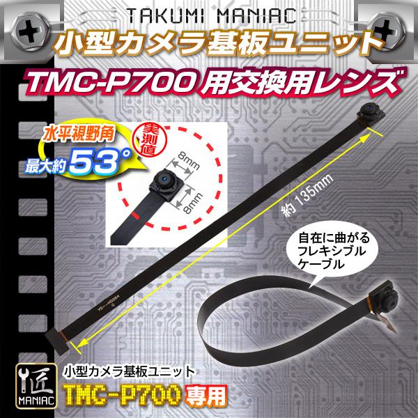 小型カメラ基板ユニット(匠MANIAC)TMC-P200用 交換レンズ