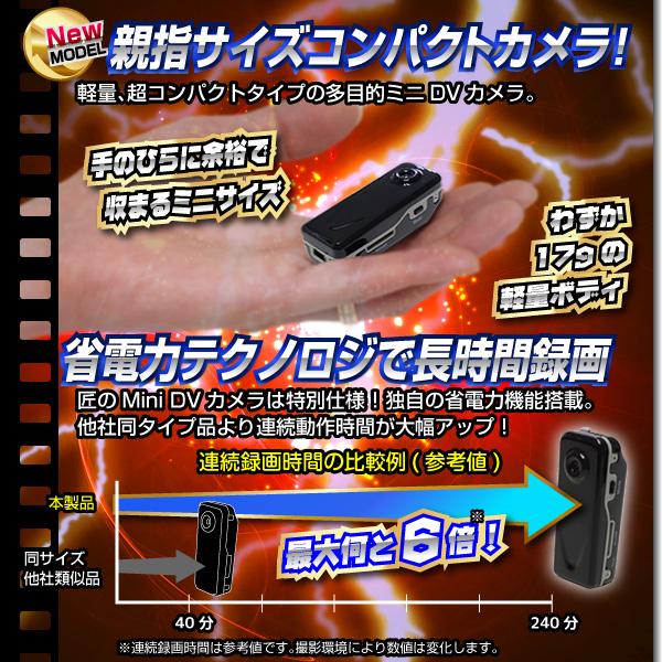 【送料無料】【小型カメラ】ミニDVカメラ(匠ブランド)『Mini-DV4』(ミニDV4) ACアダプター付属