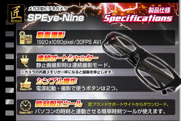 【小型カメラ】メガネ型ビデオカメラ(匠ブランド) SPEye Nine(エスピーアイナイン)