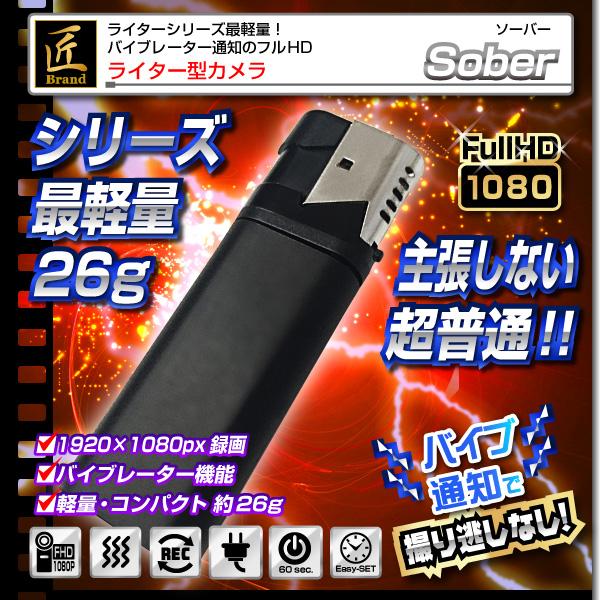 【小型カメ  ラ】ライター型ビデオカメラ(匠ブランド)『Sober』(ソーバー)