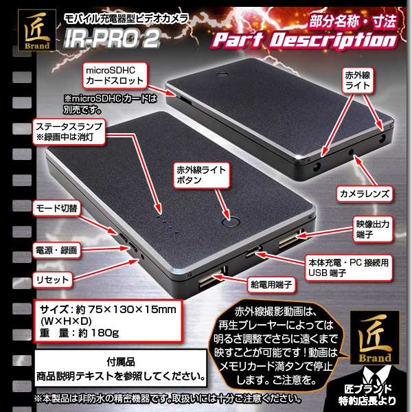 【小型カメラ】モバイル充電器型ビデオカメラ『IR-PRO 2』(アイアールプロ2)