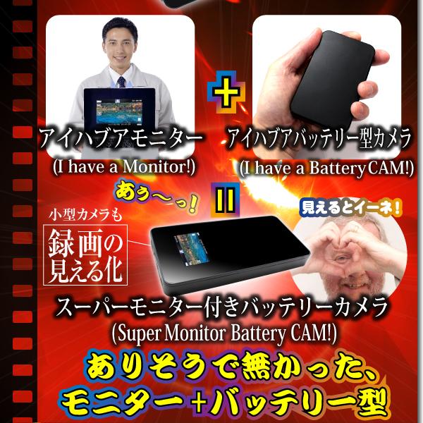 【小型カメラ】モニタ付モバイル充  電器型ビデオカメラ(匠ブランド)『Black Seeker』(ブラックシーカー)