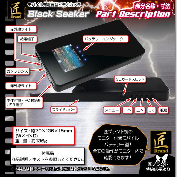 【小型カメラ】モニタ付モバイル充電器型ビデオカメラ(匠ブランド)『Black Seeker』(ブラックシ  ーカー)