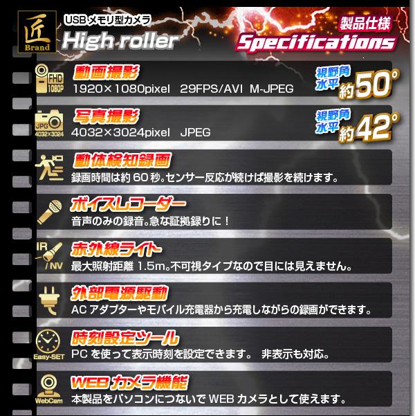 【小型カメラ】USBメモリ型カメラ(匠ブランド)『High roller』(ハイローラー)