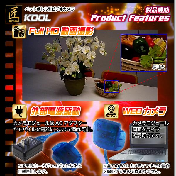 ペットボトル型カメラ(匠ブランド)『KOOL』(クール)