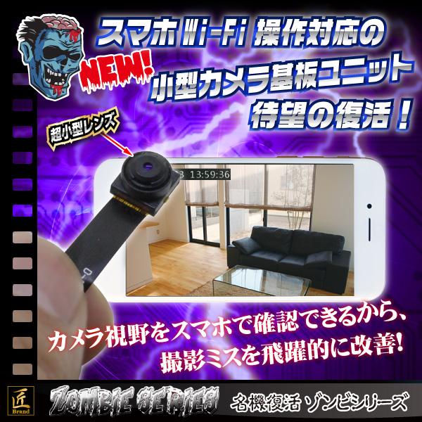 【小型カメラ】Wi-Fi小型カメラ基板ユニット(匠ブランド ゾンビシリーズ)『Z-UT115』