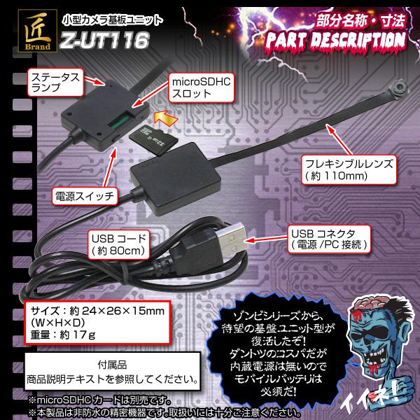 【小型カメラ】小型カメラ基板ユニット(匠ブランド ゾンビシリーズ)『Z-UT116』