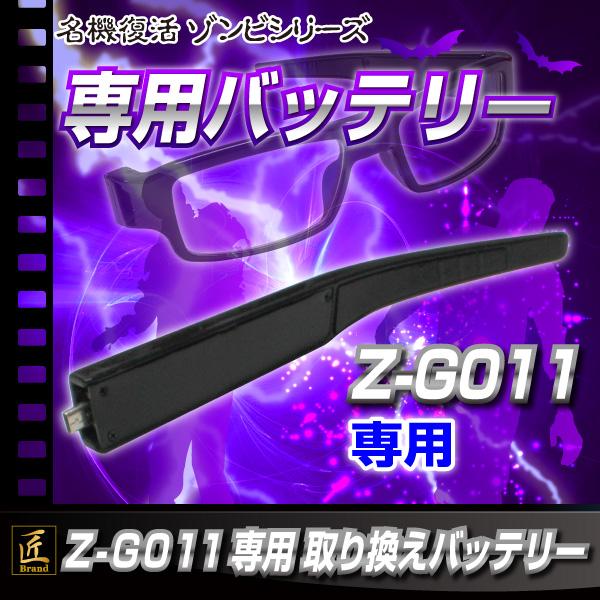 メガネ型ビデオカメラ『Z-G011』取り換えバッテリー