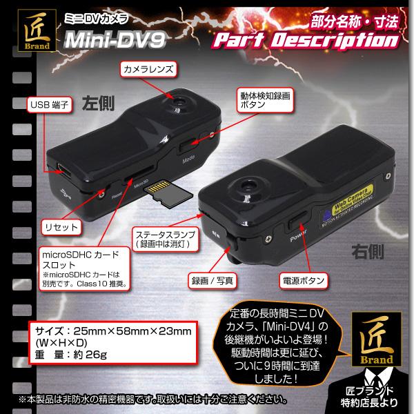 ミニDVカメラ(匠ブランド)『Mini-DV9』(ミニDV9)