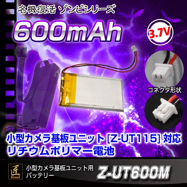 小型カメラ基板ユニット用バッテリー『Z-UT600M』