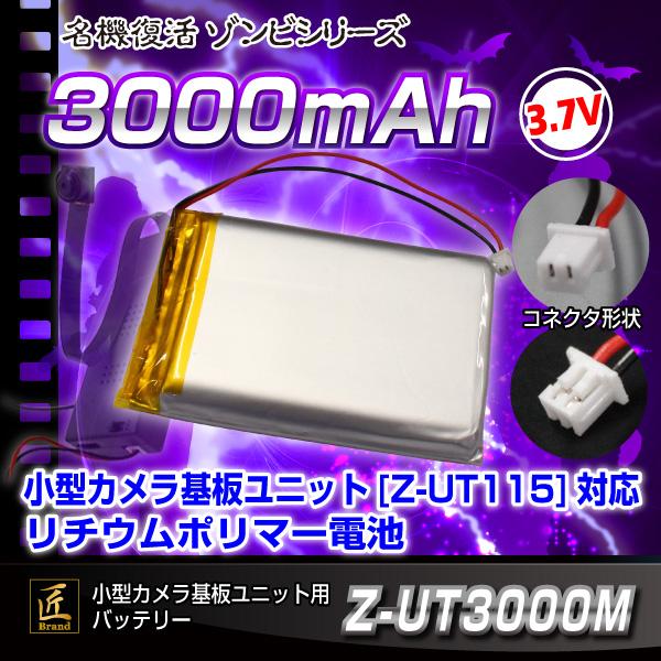 小型カメラ基板ユニット用バッテリー
