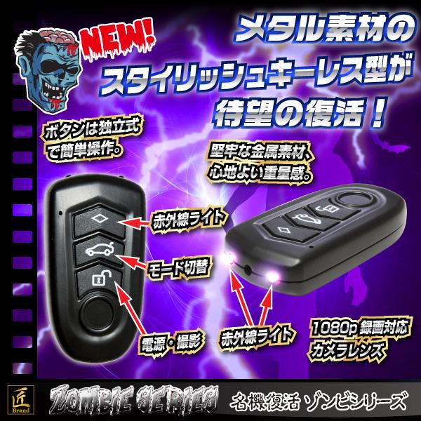 【小型カメラ】キーレス型ビデオカメラ(匠ブランド ゾンビシリーズ)『Z-K008』