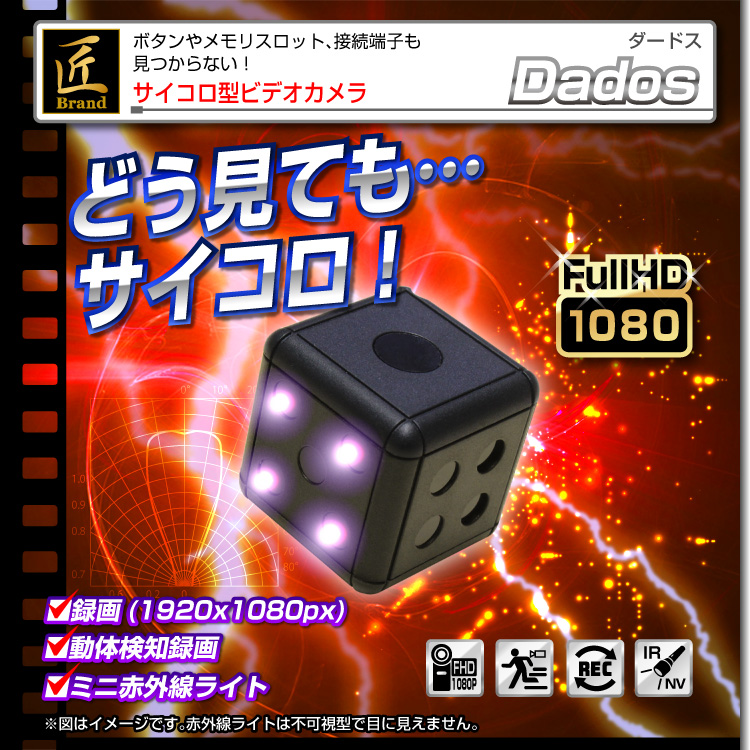 サイコロ型ビデオカメラ(匠ブランド)『Dados』(ダードス)