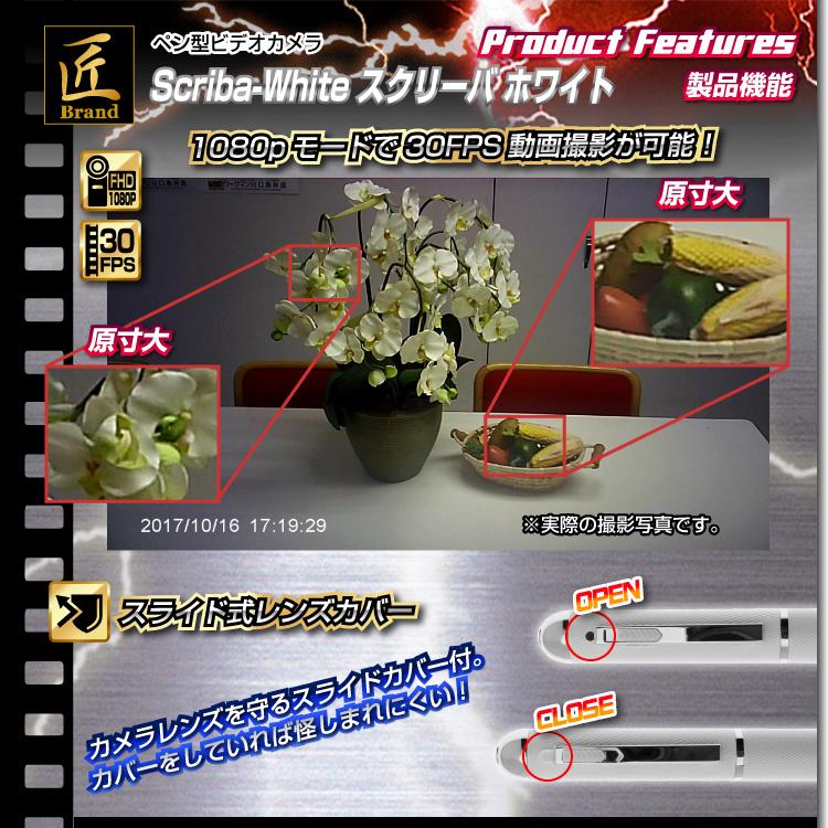 ペン型ビデオカメラ(匠ブランド)『Scriba-White』(スクリーバ ホワイト)