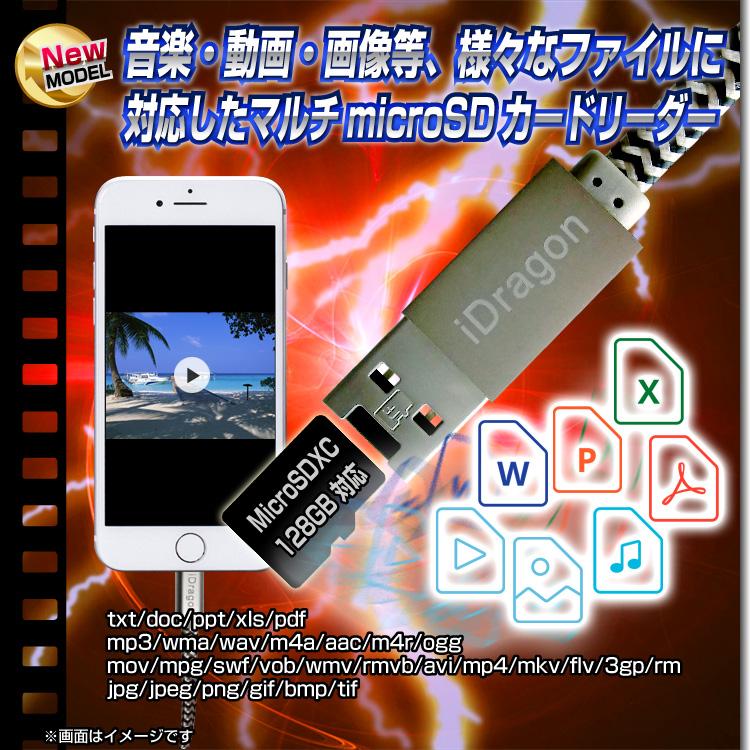 】microSDカードリーダー (匠ブランド)『iDragon』(アイ・ドラゴン)