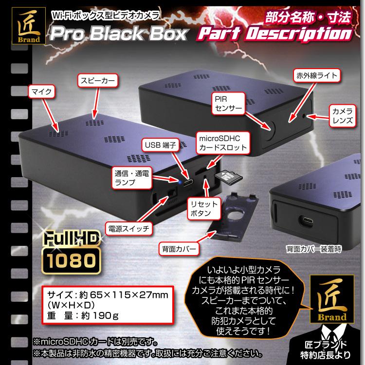 】Wi-Fiボックス型ビデオカメラ(匠ブランド)『Pro Black Box』(プロブラックボックス