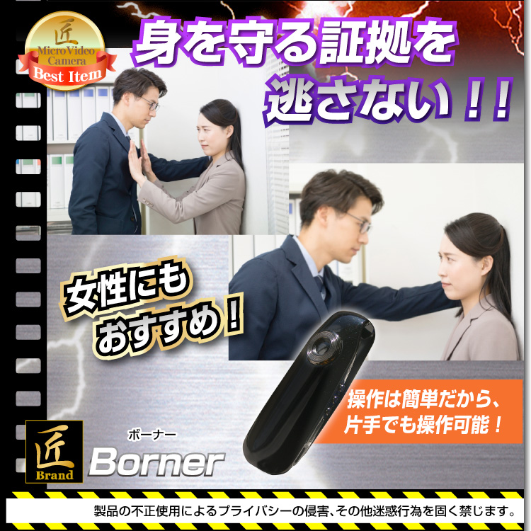 クリップ型ビデオカメラ(匠ブランド)『Borner』(ボーナー)