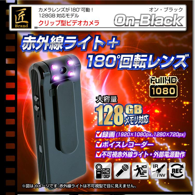 クリップ型ビデオカメラ(匠ブランド)『On-Black』(オン・ブラック)
