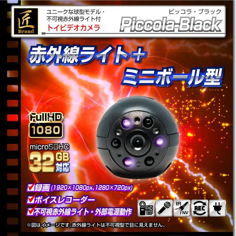 トイカメラ トイデジ(匠ブランド)『Piccola-Black』(ピッコラ ブラック)