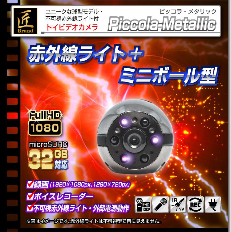 トイカメラ トイデジ(匠ブランド)『Piccola-Metallic』(ピッコラ メタリック)