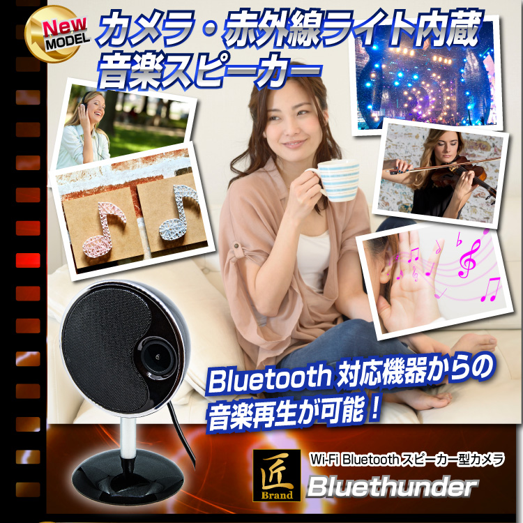 Wi-Fi Bluetoothスピーカー型カメラ(匠ブランド)『Bluethunder』(ブルーサンダー)