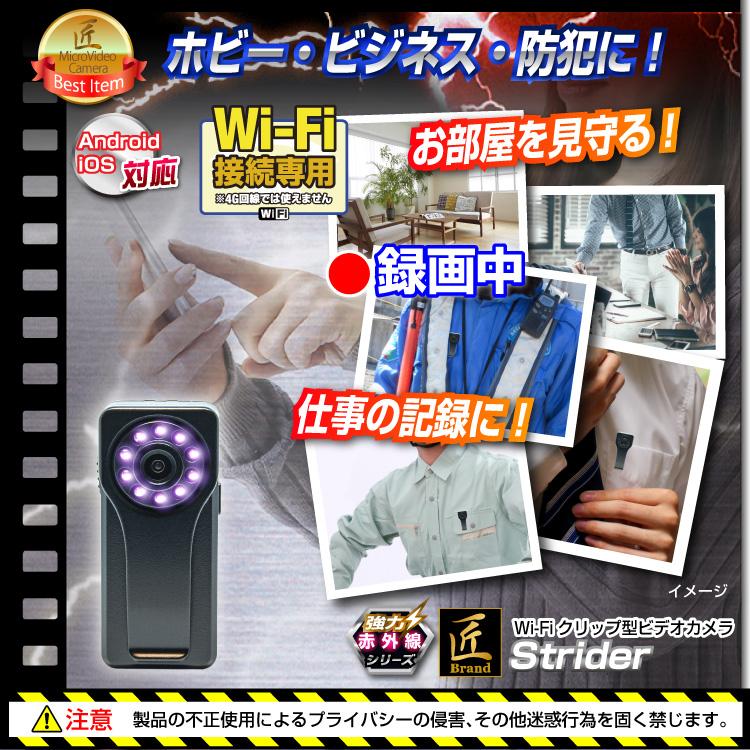 Wi-Fiクリップ型ビデオカメラ(匠ブランド)『Strider』(ストライダー)