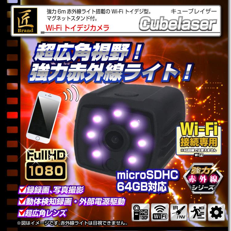 Wi-Fiトイデジカメラ(匠ブランド)『Cubelaser』(キューブレイザー)