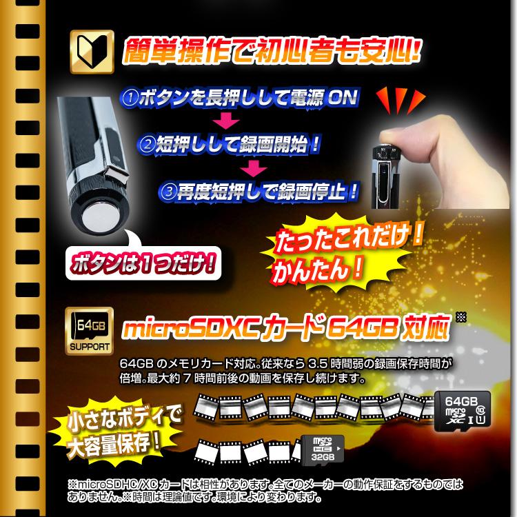 【小型カメラ】ペン型ビデオカメラ(匠ブランド)『Musashi-JP』(ムサシJP