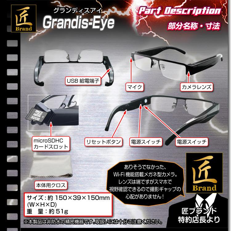 Wi-Fiメガネ型ビデオカメラ(匠ブランド)『Grandis-Eye』(グランディスアイ)
