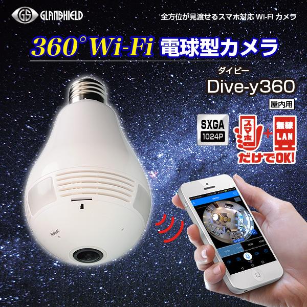Wi-Fi電球型カメラ Glanshield(グランシールド)Dive-y360(ダイビー360)