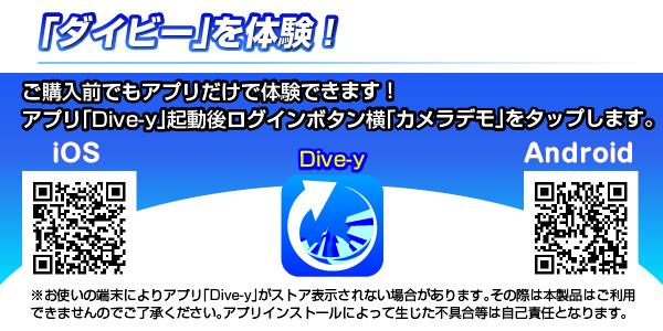 Glanshield(グランシールド)Dive-y180(ダイビー180)