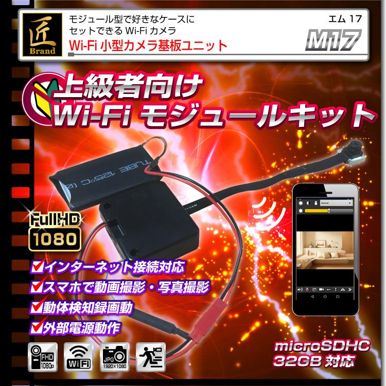 Wi-Fi小型カメラ基板ユニット(匠ブランド)『M17』(エム17)