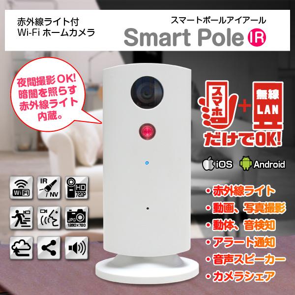 WiFiホームカメラ『Smart Pole IR』(スマートポールアイアール)