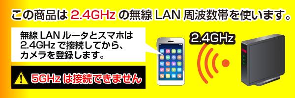この商品は2.4GHzの無線LAN周波数帯を使用します。5GHzは使用できません。