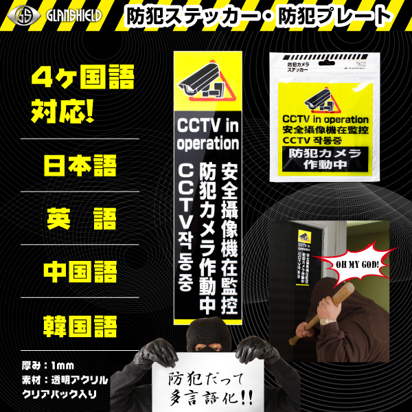 Glanshield 防犯ステッカー・防犯プレートDTK-PL02 4ヶ国語対応(日本語・英語・中国語・韓国語)200mm×80mm