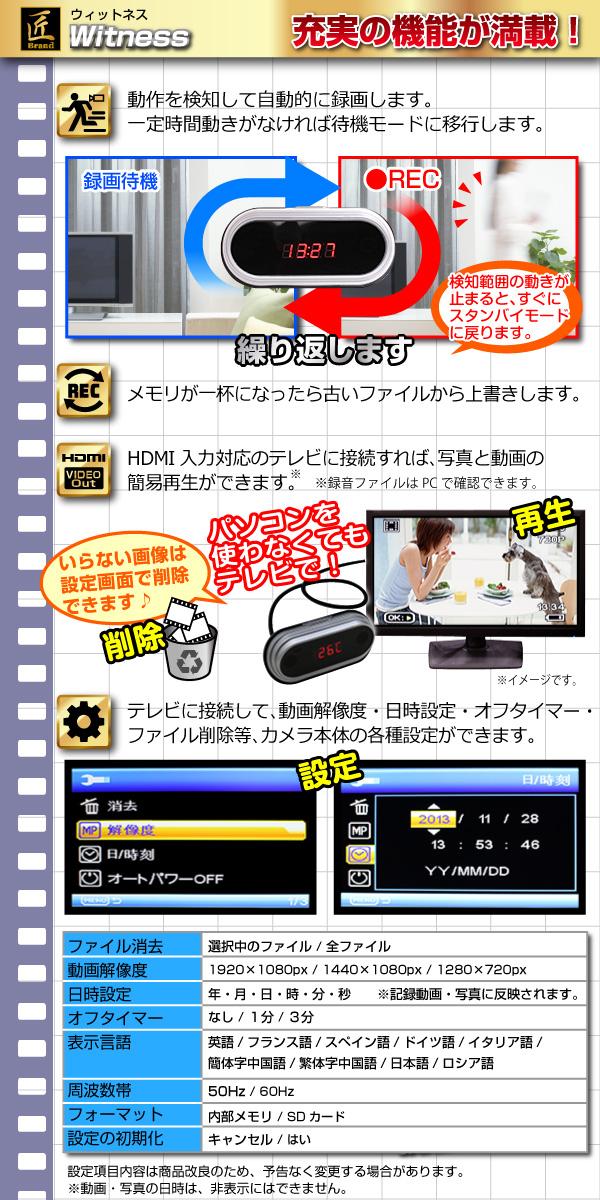 【小型カメラ】置時計型ビデオカメラ(匠ブランド)『Witness』(ウィットネス)