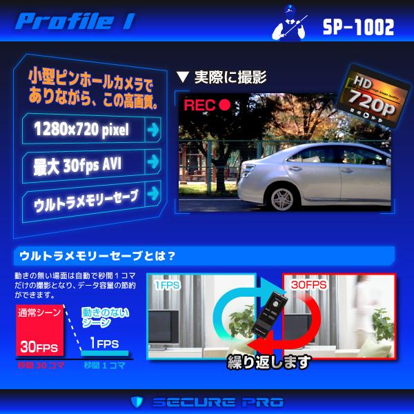 防犯ビデオカメラ(SECURE PRO)SP-1002
