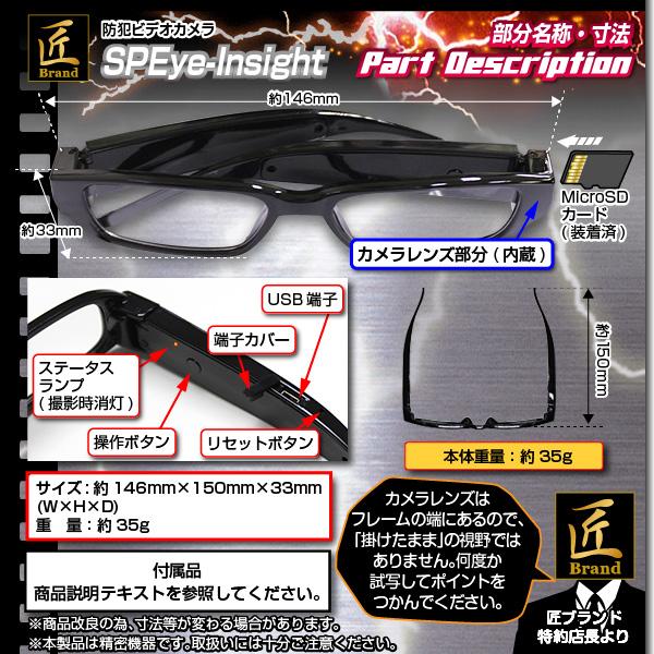 【小型カメラ】メガネ型防犯ビデオカメラ(匠ブランド)『SPEye Insight』(エスピーアイインサイト)