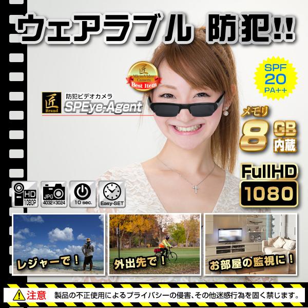 【小型カメラ】防犯ビデオカメラ(匠ブランド)『SPEye-Agent』(エスピーアイ エージェント)