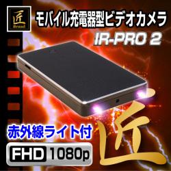 匠ブランド バッテリー型カメラ アイアールプロ2 IR-PRO2