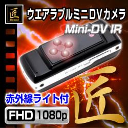 【送料無料】【小型カメラ】赤外線ミニDVカメラ(匠ブランド)『MiniDV-IR』(ミニDVアイアール)ACアダプター付属