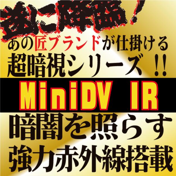 【強力赤外線シリーズ】【送料無料】【小型カメラ】Wi-Fi火災報知器型ビデオカメラ(匠ブランド)『MiniDV-IR』(ミニディーブイ-アイアール)