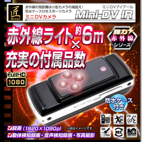 【小  型カメラ】超暗視スポーツカメラ(匠ブランド)『MiniDV-IR』(ミニディーブイ-アイアー  ル)