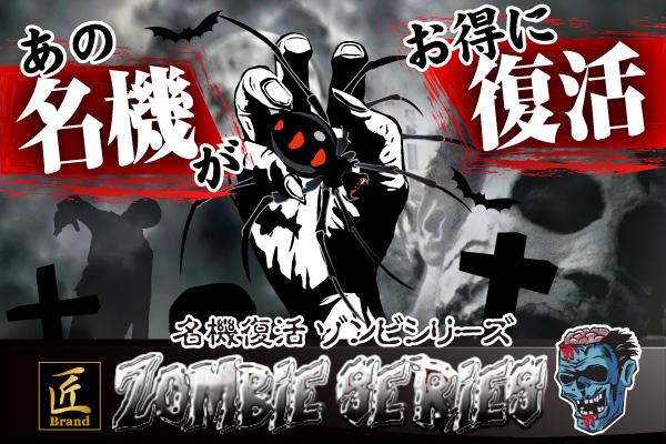 匠ブランド ゾンビシリーズ