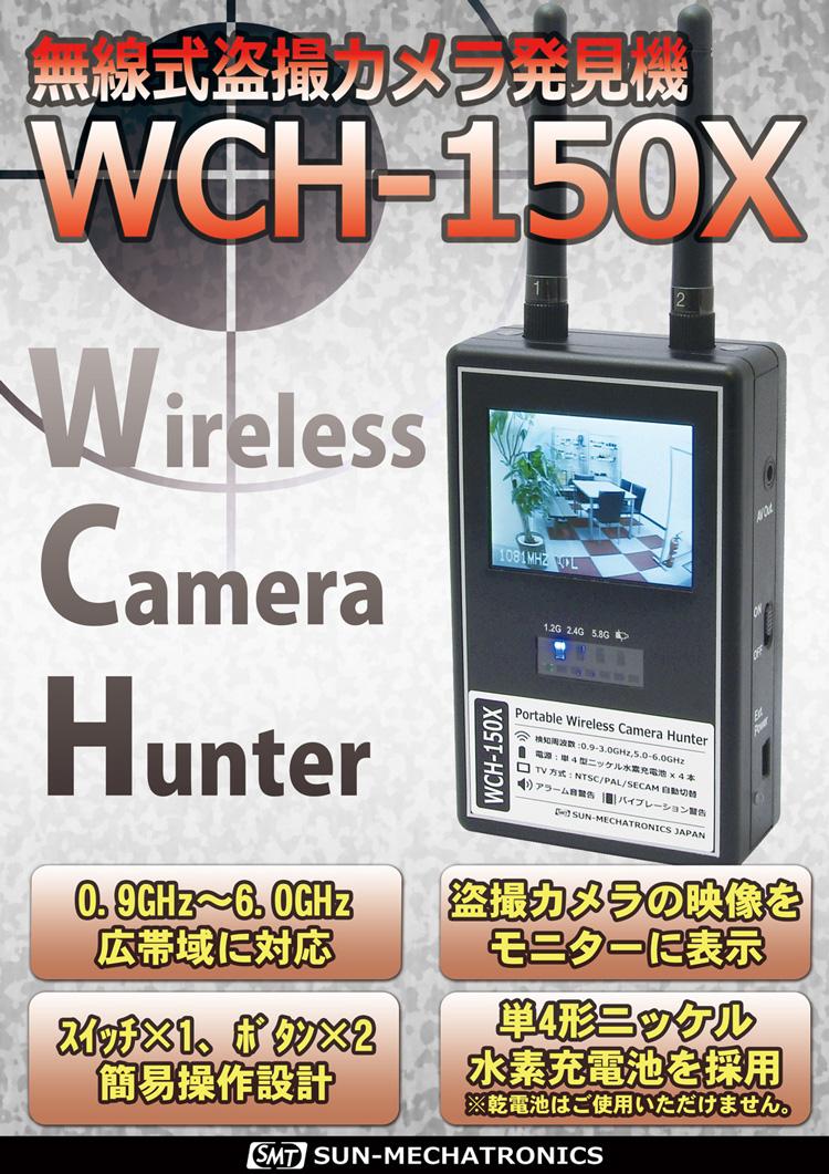 無線式盗撮カメラ発見機 WCH-150X サンメカトロニクス