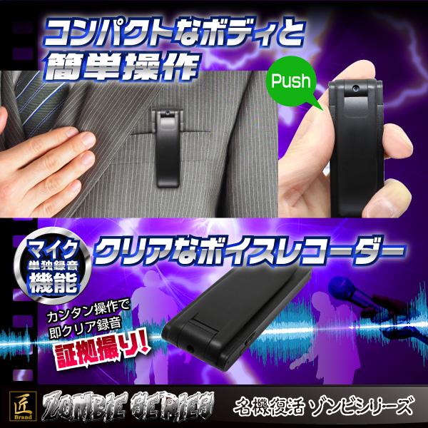【小型カメラ】クリ  ップ型ビデオカメラ(匠ブランド ゾンビシリーズ)『Z-L011』