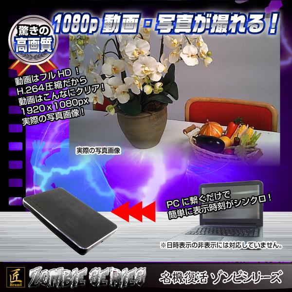 【小型カメラ】モバイル充電器型ビデオカメラ(匠ブランド   ゾンビシリーズ)『Z-B018』